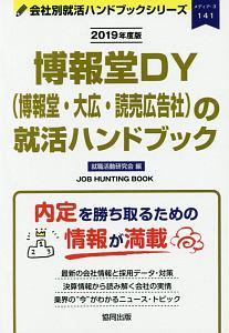 博報堂DY(博報堂・大広・読売広告社)の就活ハンドブック 会社別就活ハンドブックシリーズ 2019
