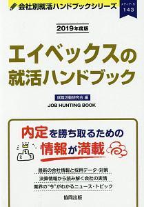 エイベックスの就活ハンドブック 会社別就活ハンドブックシリーズ 2019