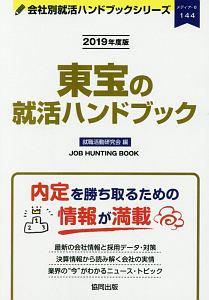 東宝の就活ハンドブック 会社別就活ハンドブックシリーズ 2019