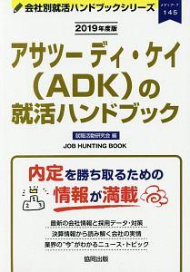 アサツーディ・ケイ(ADK)の就活ハンドブック 会社別就活ハンドブックシリーズ 2019