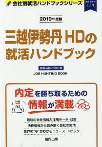 三越伊勢丹HDの就活ハンドブック 会社別就活ハンドブックシリーズ 2019