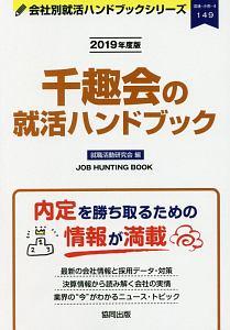 就職活動研究会(協同出版)『千趣会の就活ハンドブック 会社別就活ハンドブックシリーズ 2019』