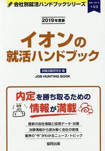 イオンの就活ハンドブック 会社別就活ハンドブックシリーズ 2019