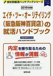 エイチ・ツー・オーリテイリング(阪急阪神百貨店)の就活ハンドブック 会社別就活ハンドブックシリーズ 2019