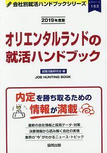 オリエンタルランドの就活ハンドブック 会社別就活ハンドブックシリーズ 2019