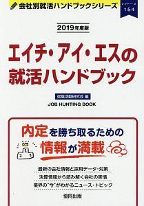 エイチ・アイ・エスの就活ハンドブック 会社別就活ハンドブックシリーズ 2019