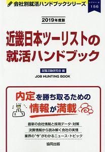 近畿日本ツーリストの就活ハンドブック 会社別就活ハンドブックシリーズ 2019