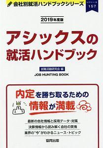 アシックスの就活ハンドブック 会社別就活ハンドブックシリーズ 2019