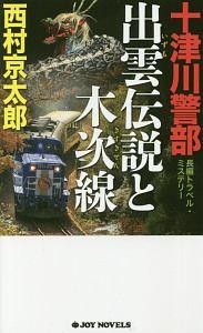 十津川警部 出雲伝説と木次線