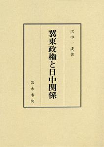 広中一成『冀東政権と日中関係』