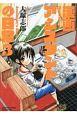 漫画アシスタントの日常 (3)