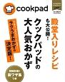 殿堂入りレシピも大公開!クックパッドの大人気おかず レンチン、フライパン、トースター・・・・・・ラクう