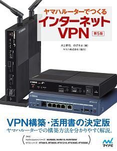 ヤマハルーターでつくる インターネットVPN<第5版>