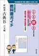 教科書ガイド 新・精選 古典B 古文編