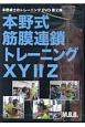 本野式 筋膜連鎖トレーニング XY2Z