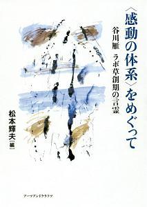 谷川雁『<感動の体系>をめぐって 谷川雁ラボ草創期の言霊』