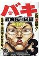 バキ 最凶死刑囚編 (3)