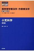 『小児科学<第5版> 専門基礎分野 標準理学療法学・作業療法学』奈良勲