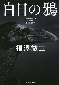 『白日の鴉』福澤徹三