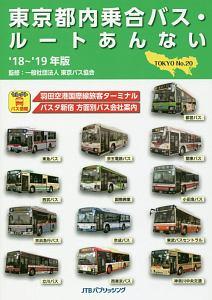 東京バス協会『東京都内乗合バス・ルートあんない 2018~2019』