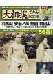 大相撲名力士風雲録 月刊DVDマガジン(25)