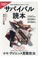 サバイバル読本 Fielder特別編集