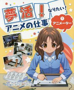 夢活!なりたい!アニメの仕事 アニメーター