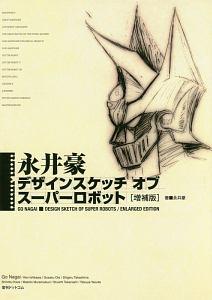 『永井豪 デザインスケッチ オブ スーパーロボット<増補版>』永井豪