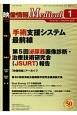 映像情報Medical 50-1 2018.1 特集:手術支援システム最前線/第5回 泌尿器画像診断・治療技術研究会(JSURT)報告