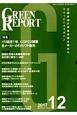 GREEN REPORT 2017.12 特集:パリ協定1年、COP23開幕各メーカーのEVシフト動向 全国各地の環境情報を集めたクリッピングマガジン(456)