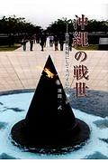 『沖縄の戦世』ツァオ・ヨウニン