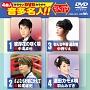 DVDカラオケ 音多名人!![ワイド]~彼岸花の咲く頃~