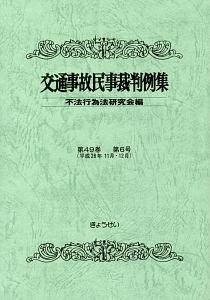 交通事故民事裁判例集 49-6