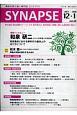 SYNAPSE 2017.12・2018.1 巻頭インタビュー:和泉研二/教員養成における教科の力量向上のあり方について 教員を育て磨く専門誌(60)