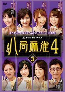 八局麻雀4 vol.3