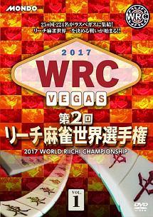 第2回 リーチ麻雀世界選手権 vol.1