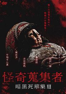 吉田悠軌『怪奇蒐集者 暗黒死華集III』