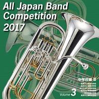 全日本吹奏楽コンクール2017 Vol.3 中学校編III