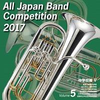 全日本吹奏楽コンクール2017 Vol.5 中学校編V