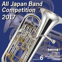 全日本吹奏楽コンクール2017 Vol.6 高等学校編I
