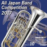 全日本吹奏楽コンクール2017 Vol.10 高等学校編V