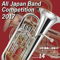 全日本吹奏楽コンクール2017 Vol.14 大学・職場・一般編IV
