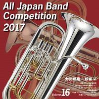 全日本吹奏楽コンクール2017 Vol.16 大学・職場・一般編VI
