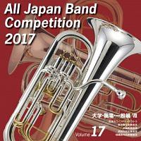 全日本吹奏楽コンクール2017 Vol.17 大学・職場・一般編VII