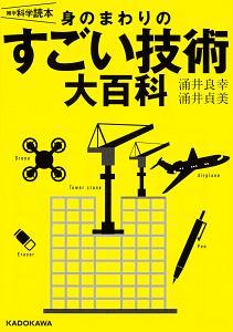 『雑学科学読本 身のまわりのすごい技術大百科』涌井貞美