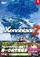 ゼノブレイド2 ザ・コンプリートガイド