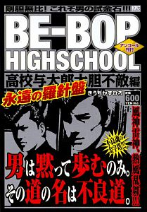 きうちかずひろ『BE-BOP HIGHSCHOOL 高校与太郎大胆不敵編 アンコール刊行』