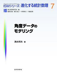 清水邦夫『角度データのモデリング ISMシリーズ:進化する統計数理7』