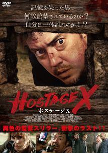 ジェイソン・ロンドン『ホステージX』