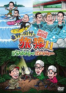 東野・岡村の旅猿11 プライベートでごめんなさい… スペシャルお買い得版